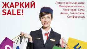 Ural avia